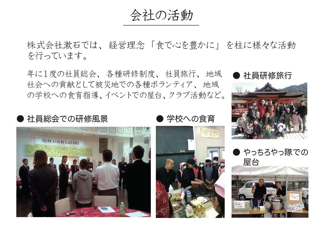 株式会社 漱石 会社の活動